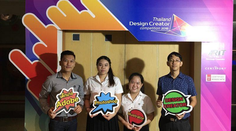 การแข่งขันทักษะคอมพิวเตอร์ Thailand Design Creator Competition