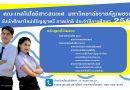 คณะเทคโนโลยีสารสนเทศ มหาวิทยาลัยราชภัฏเพชรบุรี รับสมัครนักศึกษาใหม่ประจำปีการศึกษา 2565