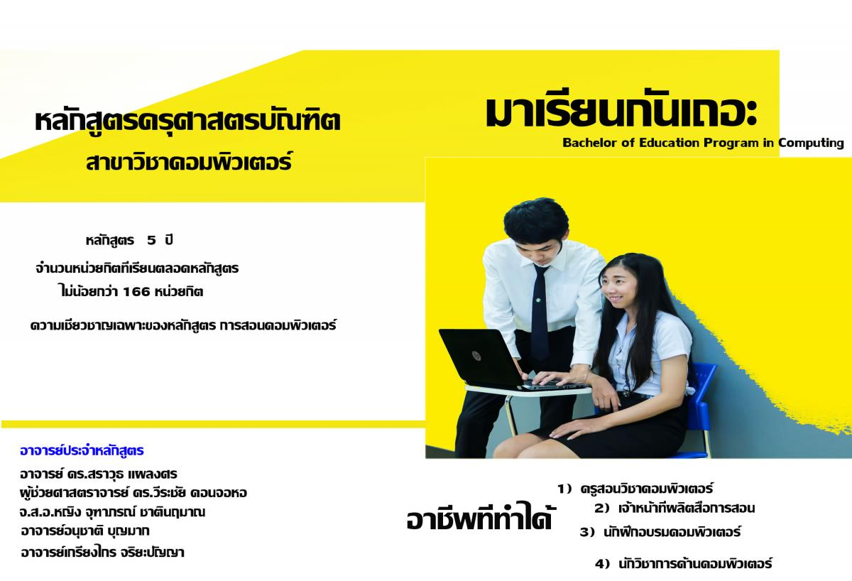 Bachelor of Education Program in Computing